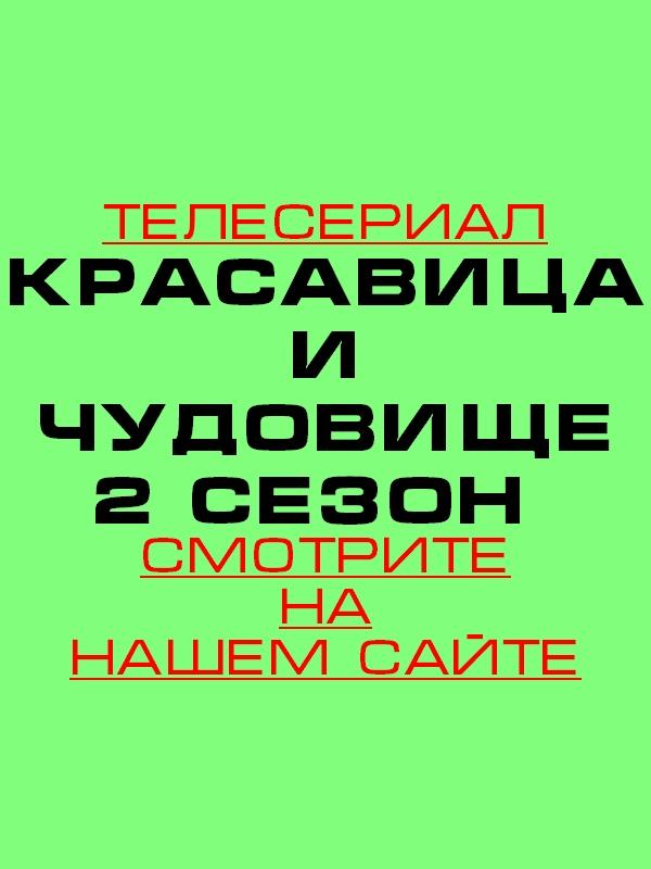 Красавица и чудовище 2 сезон 5, 6, 7, 8, 9, 10, 11, 12, 13, 14, 15, 16 серия