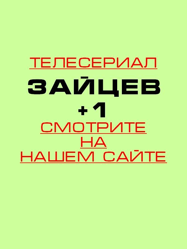 Зайцев +1 3 сезон 1, 2, 3, 4, 5, 6, 7, 8, 9, 10, 11, 12, 13, 14, 15, 16 серия
