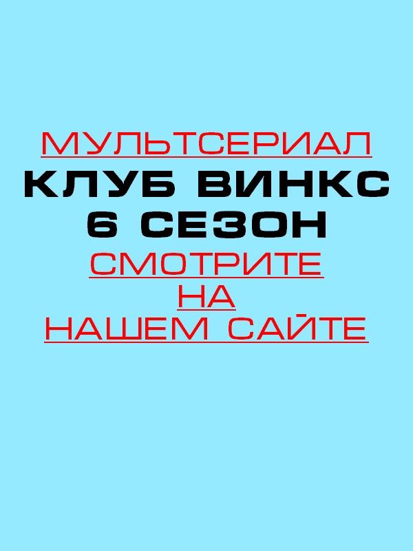 Клуб Винкс 6 сезон 22, 23, 24, 25, 26, 27, 28 серия на русском языке