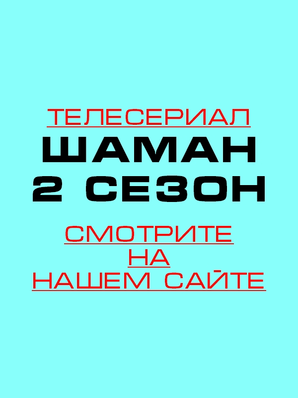 Шаман 2 сезон 1, 2, 3, 4, 5, 6, 7, 8, 9, 10, 11, 12, 13, 14, 15 серия