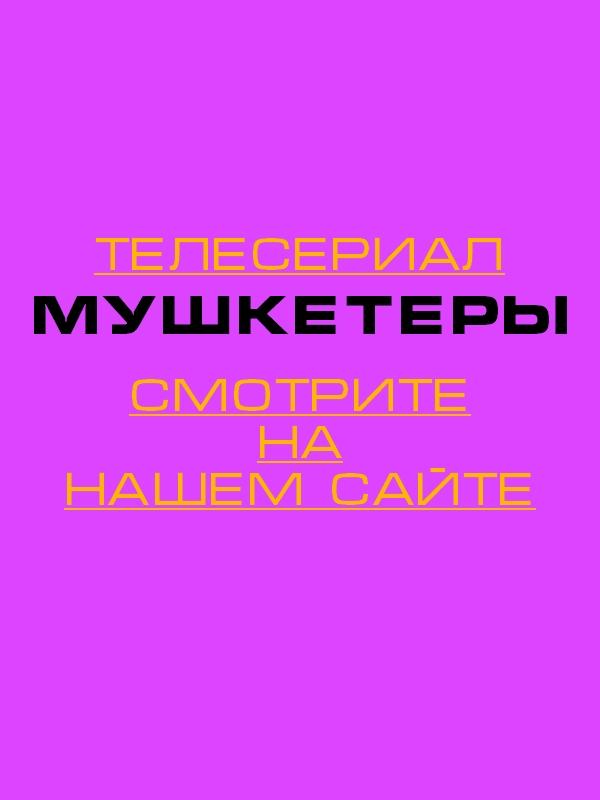 Мушкетеры 1, 2, 3, 4, 5, 6, 7, 8, 9, 10, 11, 12 серия