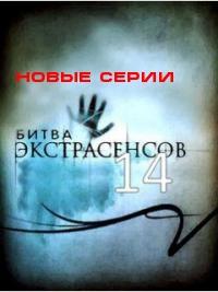 Битва Экстрасенсов 14 сезон 20, 21, 22, 23, 24, 25, 26 серия