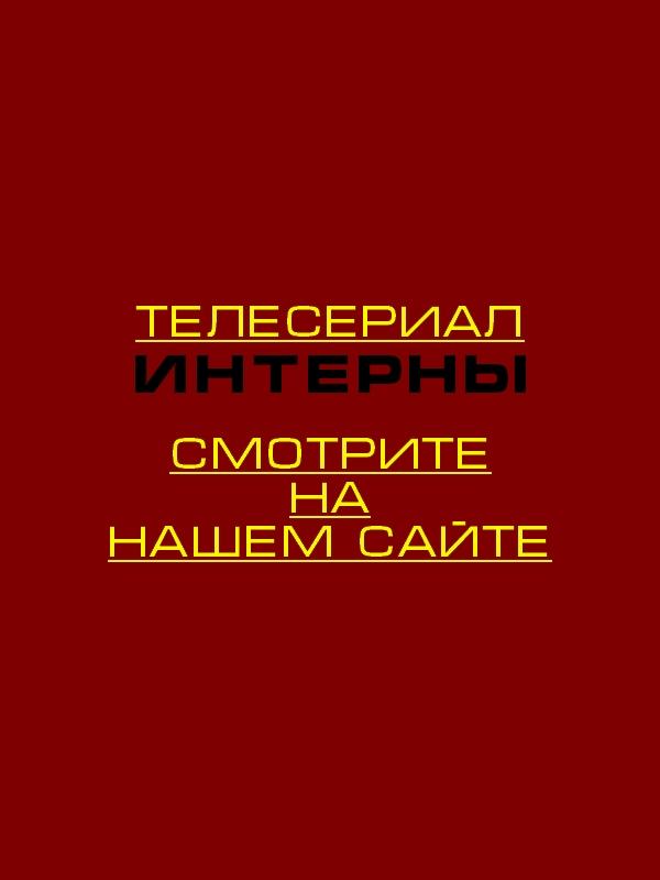 Интерны 181, 182, 183, 184, 185, 186, 187, 188, 189, 190, 191, 192, 193, 194, 195, 196, 197 серия
