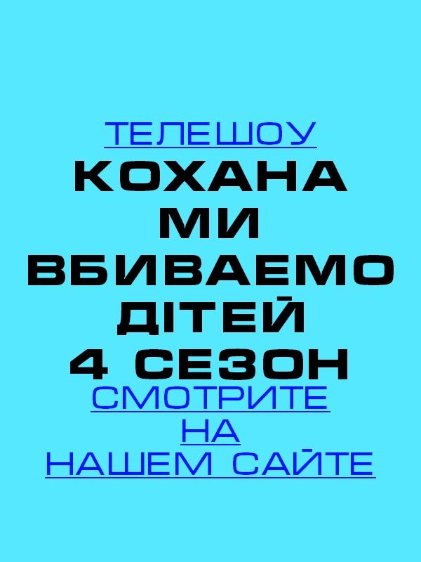 Дорогая, мы убиваем детей 4 сезон 1, 2, 3, 4, 5, 6, 7, 8, 9, 10, 11, 12, 13, 14, 15 серия