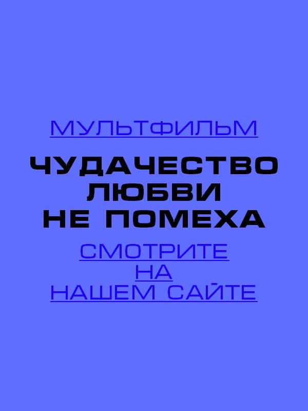 Чудачество любви не помеха 1 сезон 1, 2, 3, 4, 5, 6, 7, 8, 9, 10, 11, 12, 13, 14, 15 серия