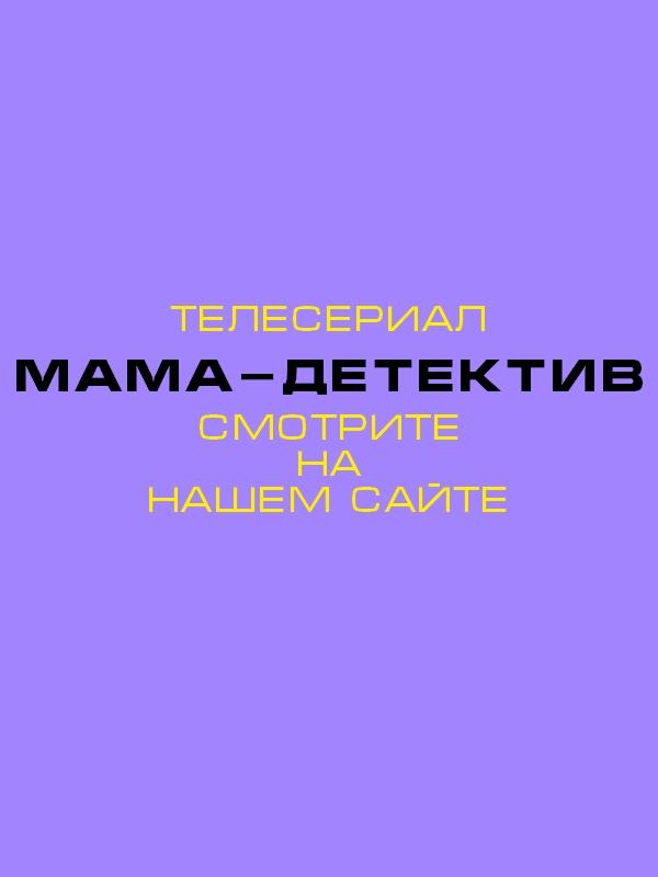 Мама-детектив 1, 2, 3, 4, 5, 6, 7, 8, 9, 10, 11, 12, 13, 14 серия