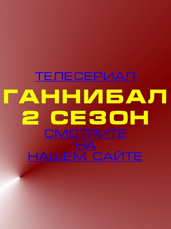 Ганнибал 2 сезон 1, 2, 3, 4, 5, 6, 7, 8, 9, 10, 11, 12, 13, 14, 15 серия