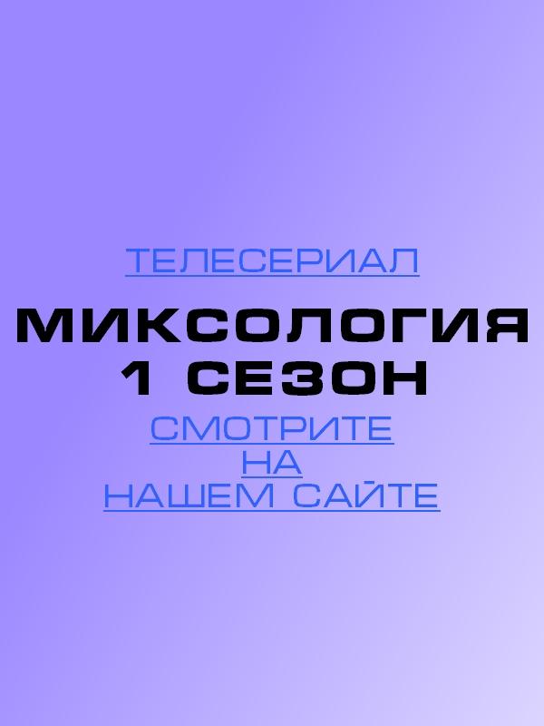 Миксология 1 сезон 3, 4, 5, 6, 7, 8, 9, 10, 11, 12, 13, 14, 15 серия