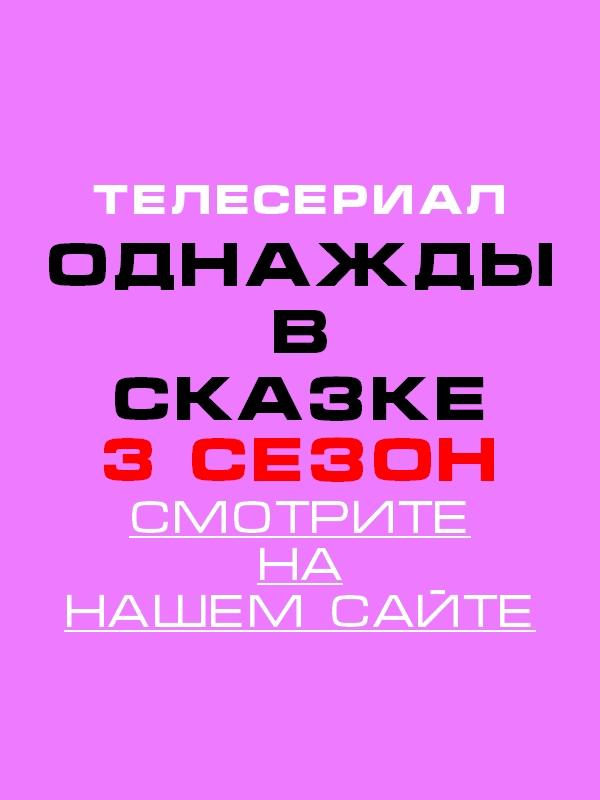 Однажды в сказке 3 сезон 12, 13, 14, 15, 16, 17, 18, 19, 20, 21, 22, 23, 24, 25 серия на русском языке