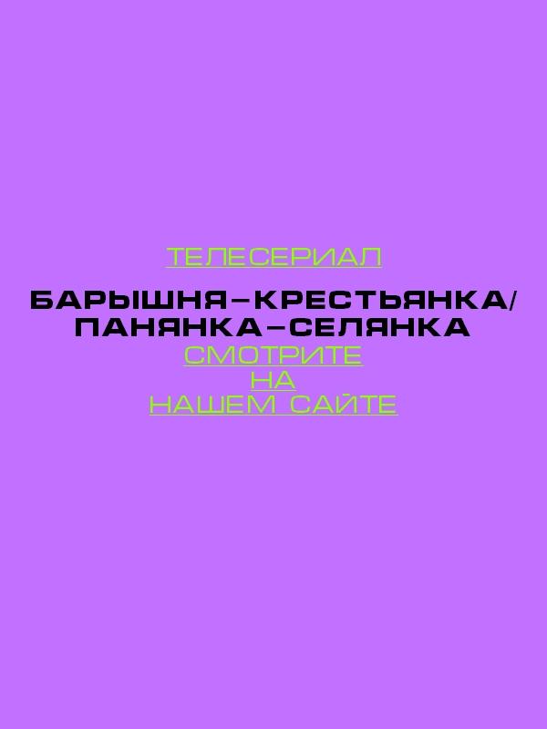 Барышня-Крестьянка / Панянка-Селянка 19, 20, 21, 22, 23, 24, 25 выпуск