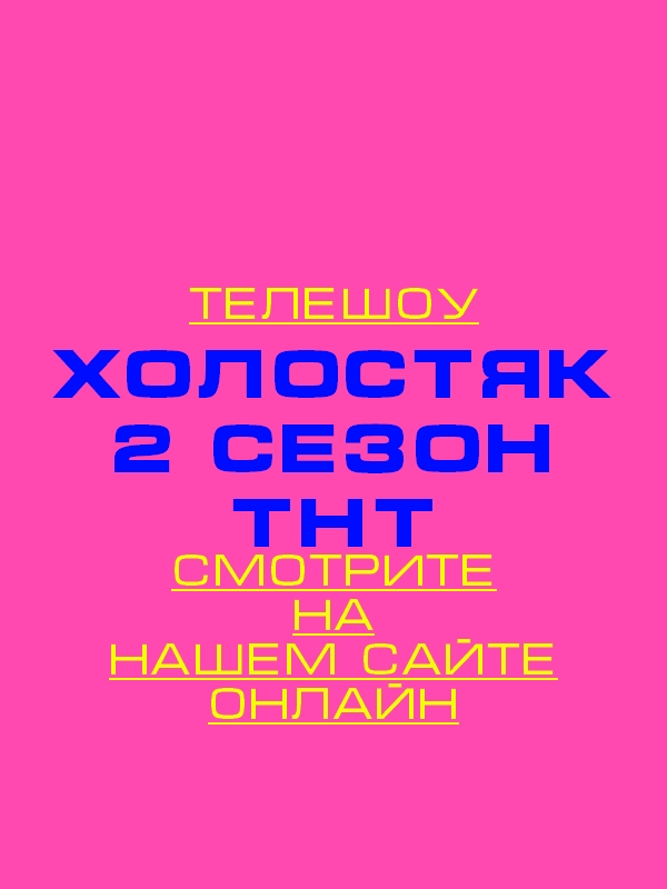 Холостяк 2 сезон ТНТ 2, 3, 4, 5, 6, 7, 8, 9, 10, 11, 12, 13, 14, 15, 16 серия