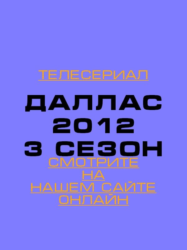 Даллас 2012 3 сезон 2, 3, 4, 5, 6, 7, 8, 9, 10, 11, 12, 13, 14, 15, 16, 17 серия