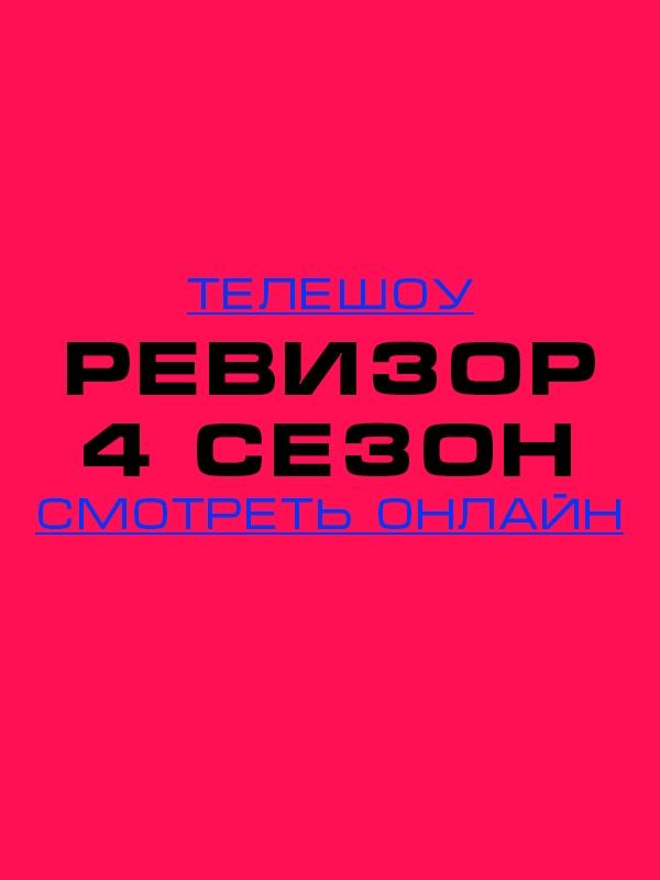 Ревизор 4 сезон 2, 3, 4, 5, 6, 7, 8, 9, 10, 11, 12, 13, 14, 15, 16, 17 серия