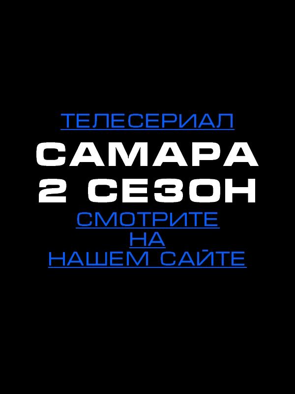 Самара 2 сезон 2, 3, 4, 5, 6, 7, 8, 9, 10, 11, 12, 13, 14, 15, 16, 17 серия
