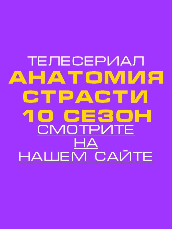 Анатомия страсти 11 сезон 12, 13, 14, 15, 16 серия на русском языке