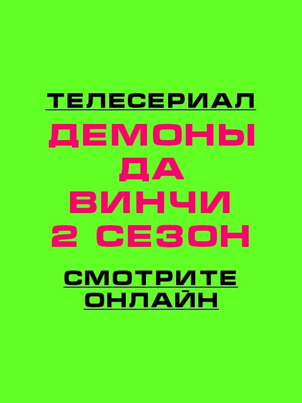Демоны Да Винчи 2 сезон 2, 3, 4, 5, 6, 7, 8, 9, 10, 11, 12 серия