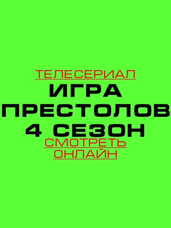 Игра престолов 4 сезон 1, 2, 3, 4, 5, 6, 7, 8, 9, 10, 11, 12 серия