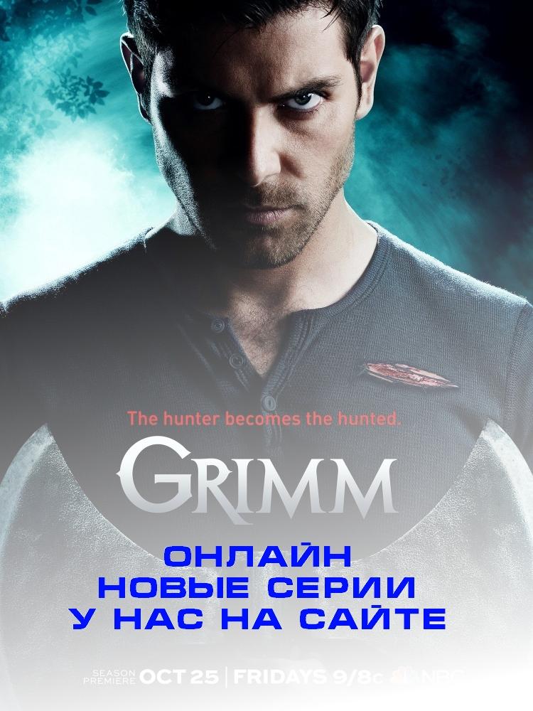 Гримм 3 сезон 18, 19, 20, 21, 22, 23, 24 серия