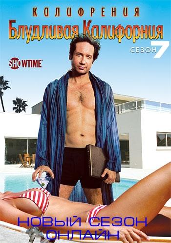 Блудливая Калифорния 7 сезон 1, 2, 3, 4, 5, 6, 7, 8, 9, 10, 11, 12, 13 серия