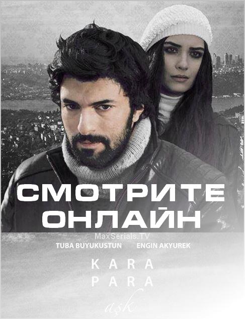Грязные деньги, лживая любовь 36, 37, 38, 39, 40, 41 серия на русском языке
