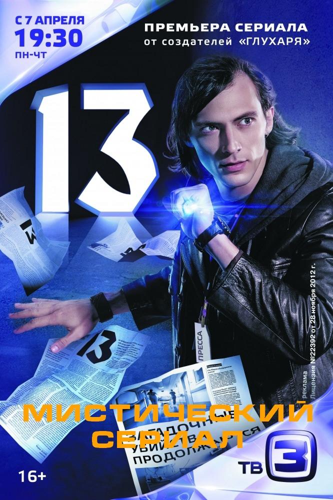 13 (тринадцать) 5, 6, 7, 8, 9, 10, 11, 12, 13, 14, 15, 16, 17, 18, 19, 20 серия