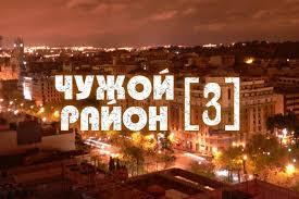 Чужой район 3 сезон 6, 7, 8, 9, 10, 11, 12, 13, 14, 15, 16, 17, 18, 19, 20 серия