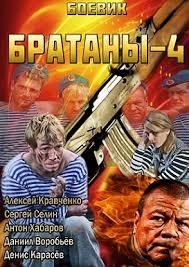 Братаны 4 сезон 23, 24, 25, 26, 27, 28, 29 серия