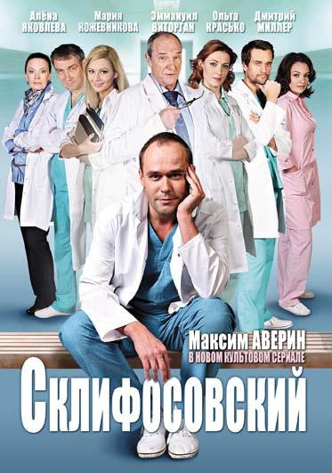 Склифосовский 3 сезон 17, 18, 19, 20, 21, 22, 23, 24, 25 серия онлайн