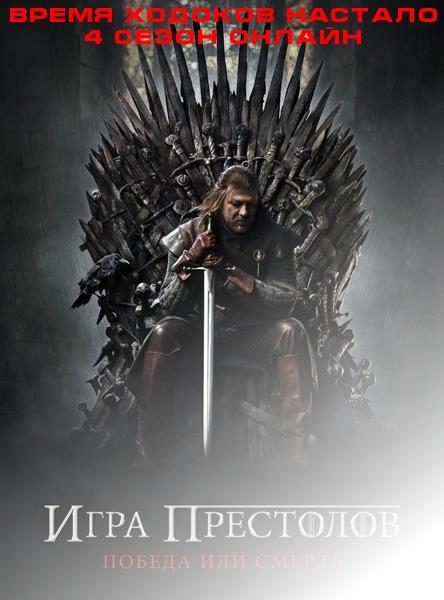 Игра престолов 4 сезон 5 серия на русском языке
