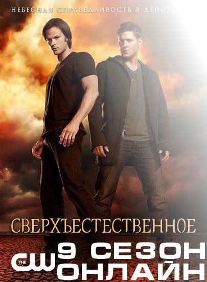 Сверхъестественное 9 сезон 20 серия на русском языке