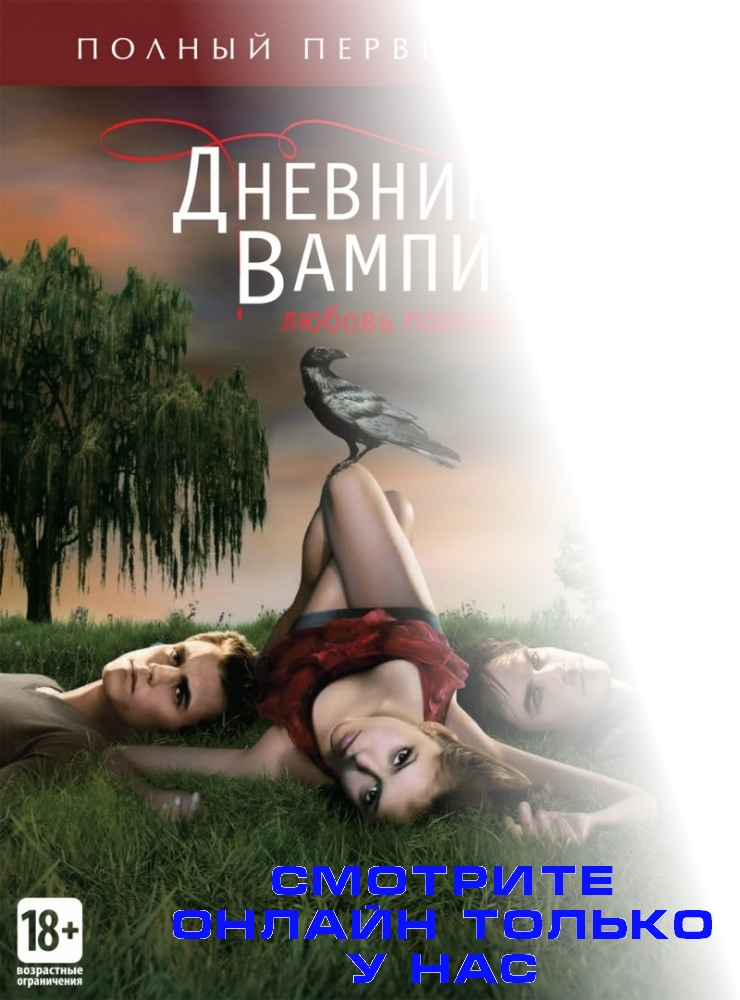 Дневники вампира 5 сезон 20 серия на русском языке