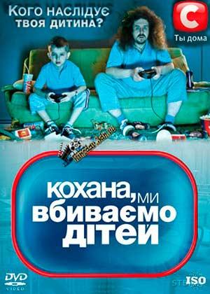 Дорогая, мы убиваем детей / Кохана, ми вбиваємо дітей 4 сезон 14, 15, 16, 17, 18, 18, 20, 21, 22 выпуск серия