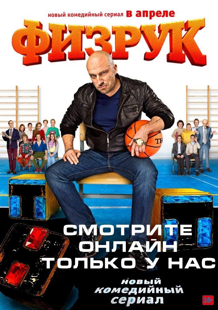 Физрук 2 сезон 18, 19, 20, 21, 22 серия