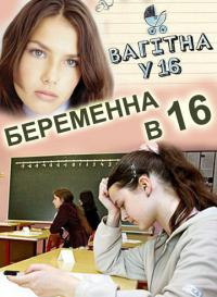 Вагітна у 16 Украина канал СТБ Беременная в 16 2 сезон 1, 2, 3, 4, 5, 6, 7, 8, 9 выпуск, серия