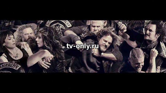 Сыны Анархии 7 сезон 13, 14, 15, 16, 17, 18 серия