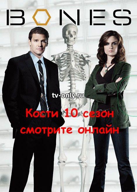 Кости 10 сезон 6 ,7 , 8, 9, 10, 11 серия