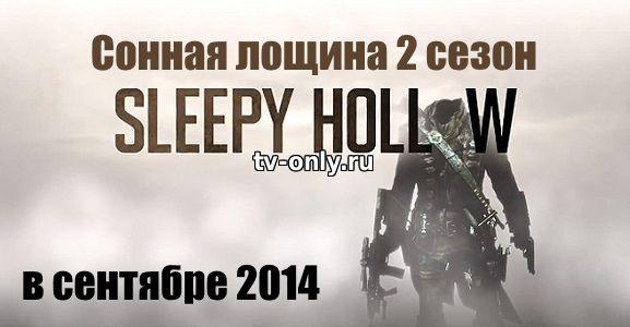 Сонная лощина 2 сезон 19, 20, 21, 22, 23, 24 серия на русском языке