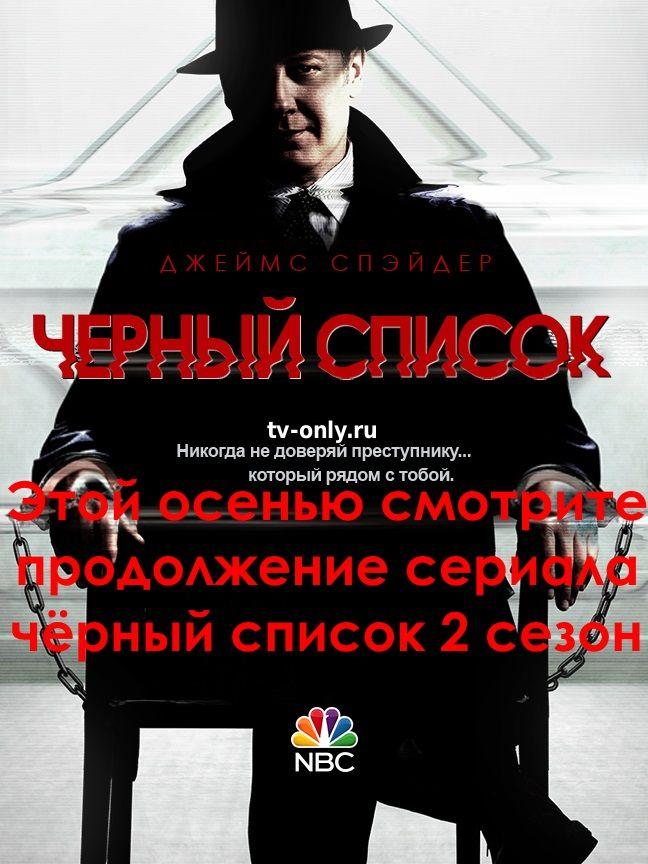 Чёрный список 2 сезон 12, 13, 14, 15, 16 серия