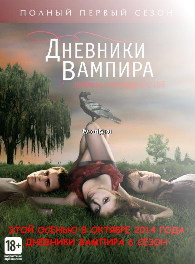 Дневники Вампира 6 сезон 15, 16, 17, 18, 19 серия на русском языке