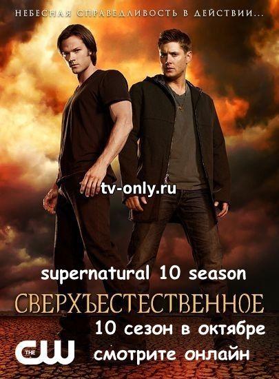 Сверхъестественное 10 сезон 15, 16, 17, 18, 19 серия, на русском языке