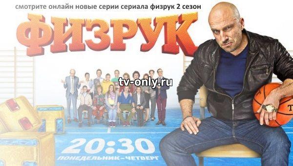 Физрук 2 сезон 19, 20, 21, 22 серия