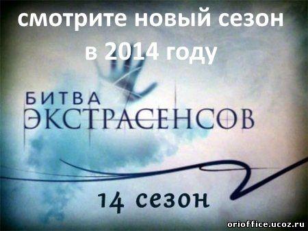 Битва Экстрасенсов 14 сезон СТБ - Битва екстрасенсів 14 сезон 13, 14, 15, 16 серия