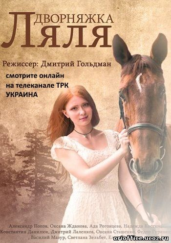 Дворняжка Ляля 92, 93, 94, 95, 96, 97 серия ТРК УКРАИНА