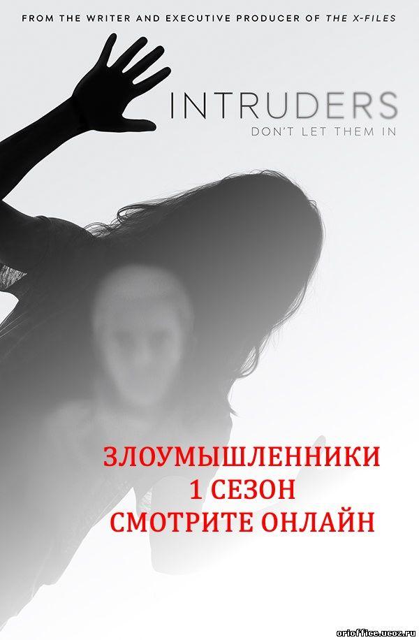 Злоумышленники 1 сезон 5 ,6 ,7, 8, 9, 10, 11, 12, 13, 14, 15 серия