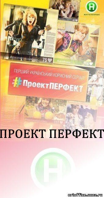Проект Перфект 2, 3, 4, 5, 6, 7, 8, 9, 10, 11 серия, серія, выпуск Новий Канал