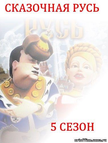 Сказочная - Казкова Русь 5 сезон 33, 34, 35, 36, 37, 38, 39 серия