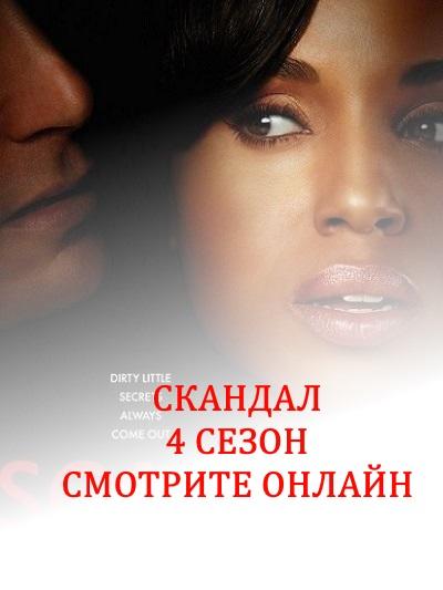 Скандал 4 сезон 3, 4, 5, 6, 7, 8, 9, 10 серия на русском языке