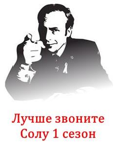 Лучше звоните Солу 1 сезон 4, 5, 6, 7, 8, 9, 10, 11 серия на русском языке