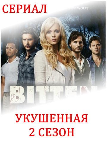 Укушенная 2 сезон 4, 5, 6, 7, 8 серия на русском языке