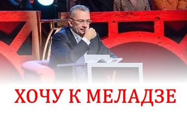 Хочу к меладзе Хочу до Меладзе 12, 13, 14, 15, 16 выпуск, серия НТВ УКРАИНА